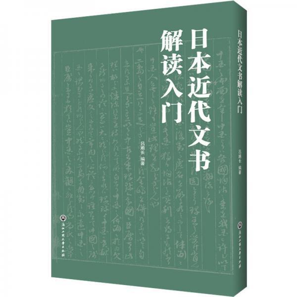 日本近代文书解读入门