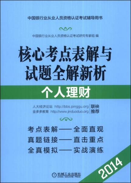 中国银行业从业人员资格认证考试辅导用书·核心考点表解与试题全解新析:个人理财(2014)