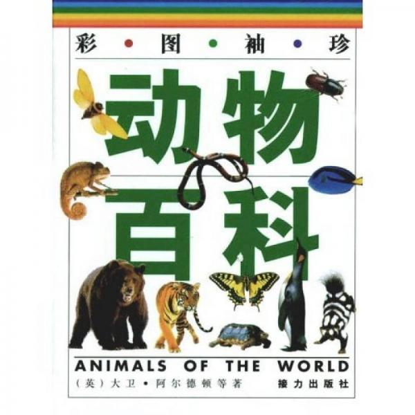 彩图袖珍动物百科