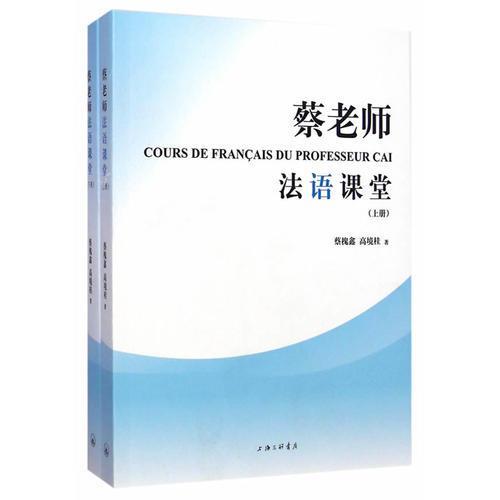 Teacher Cai French Class