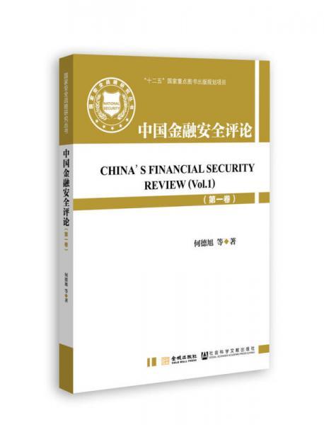 国家安全战略研究丛书:中国金融安全评论(第一卷)
