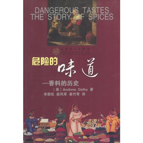 危险的味道