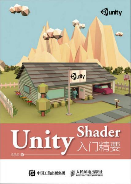 Unity Shader入门精要