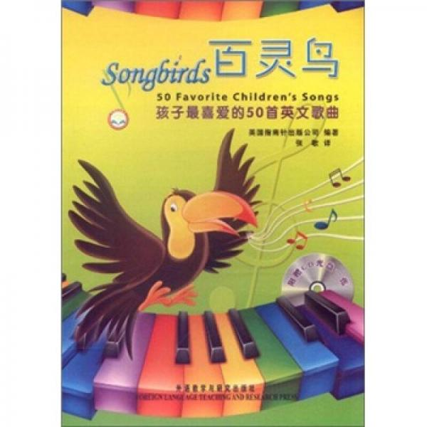 百灵鸟:孩子最喜爱的50首英文歌曲