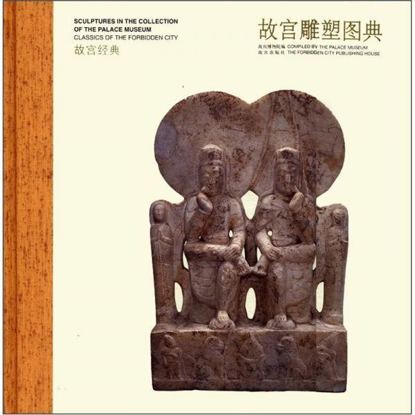 故宫雕塑图典