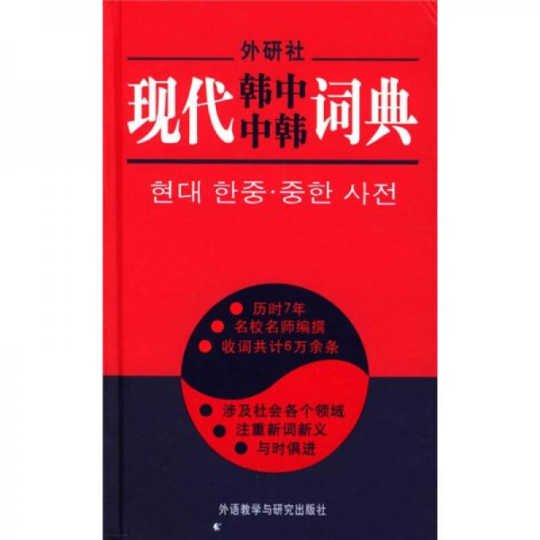 Modern Korean-Chinese-Korean Dictionary