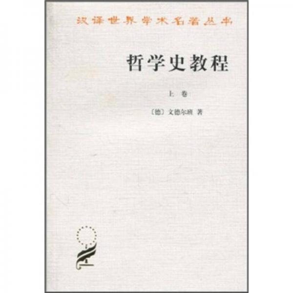 哲学史教程(上卷)