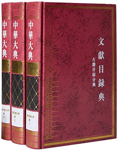 Chinese Dictionary, Literature Catalogue, Ancient Book Catalogue, Economics Headquarters (set of 3 volumes)