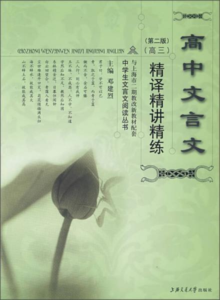 高中文言文精译精讲精练:高3(第2版)