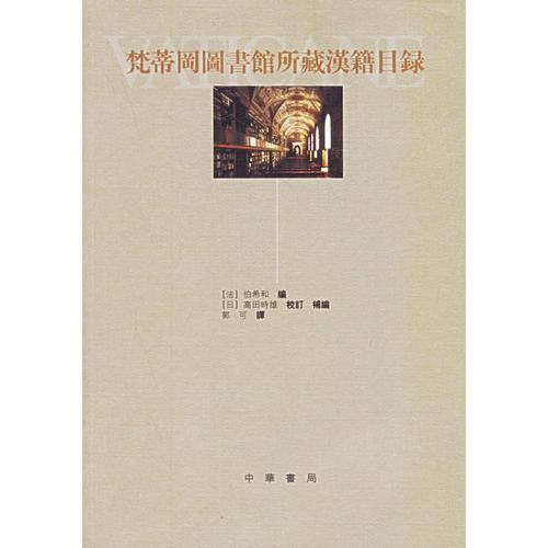 梵蒂冈图书馆所藏汉籍目录