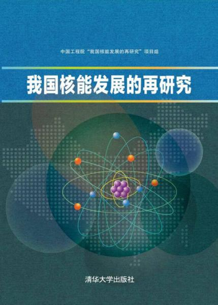 Re-examination of China's Nuclear Energy Development