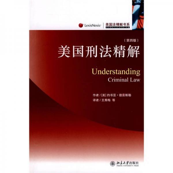 美国刑法精解(第4版)