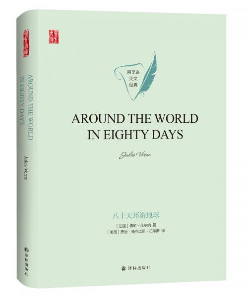 八十天环游地球AROUNDTHEWORLDINEIGHTYDAYS英文经典