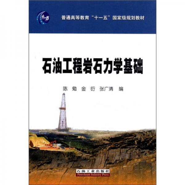 """普通高等教育""""十一五""""国家级规划教材:石油工程岩石力学基础"""