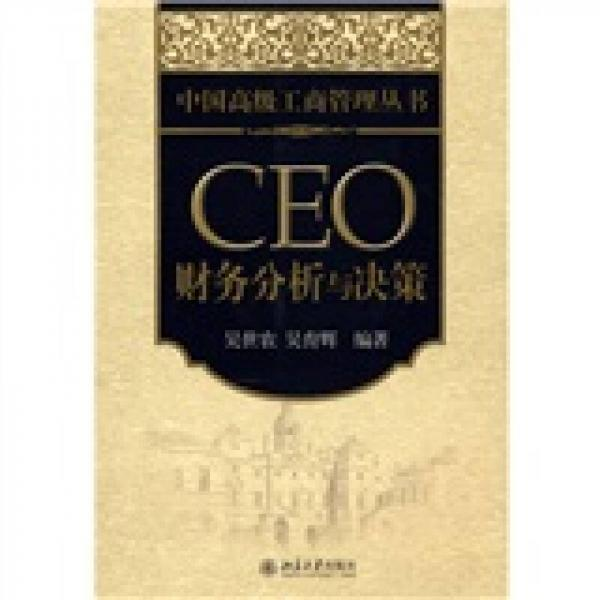 CEO财务分析与决策