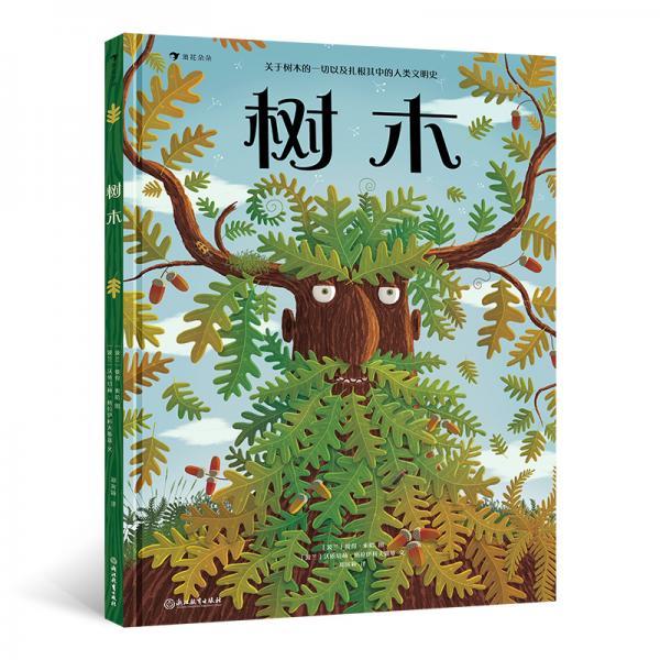 树木(《蜜蜂》系列作品,关于树木的一切,和扎根其中的人类文明史)浪花朵朵
