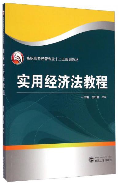"""实用经济法教程/高职高专经管专业""""十二五""""规划教材"""