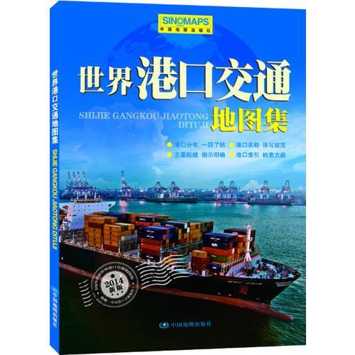 2017世界港口交通地图集(港口分布 一目了然)