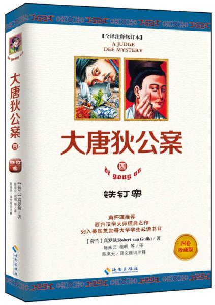大唐狄公案(4):铁钉案(全译注释修订本)