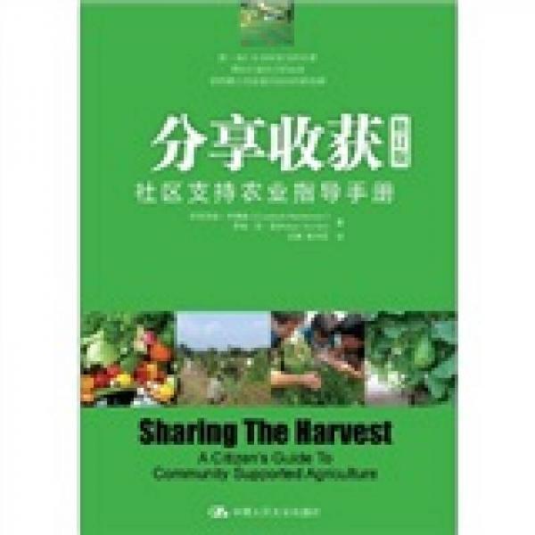 分享收获:社区支持农业指导手册(修订版)