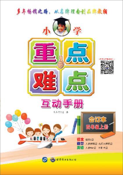 小学重点难点互动手册(合订本)(四年级上册)