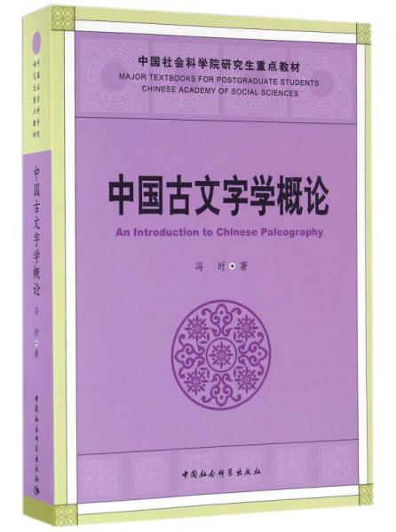 中国古文字学概论