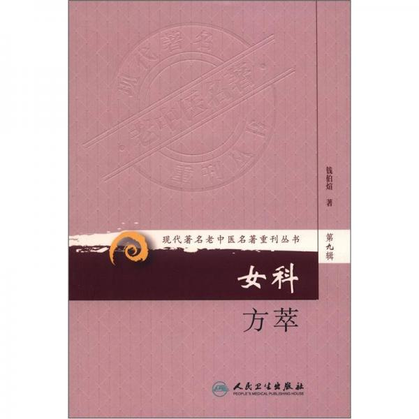 Modern Famous Old Chinese Medicine Masterpiece Republished Series (Ninth Series)