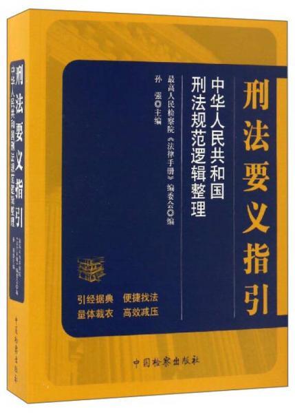 刑法要义指引:中华人民共和国刑法规范逻辑整理