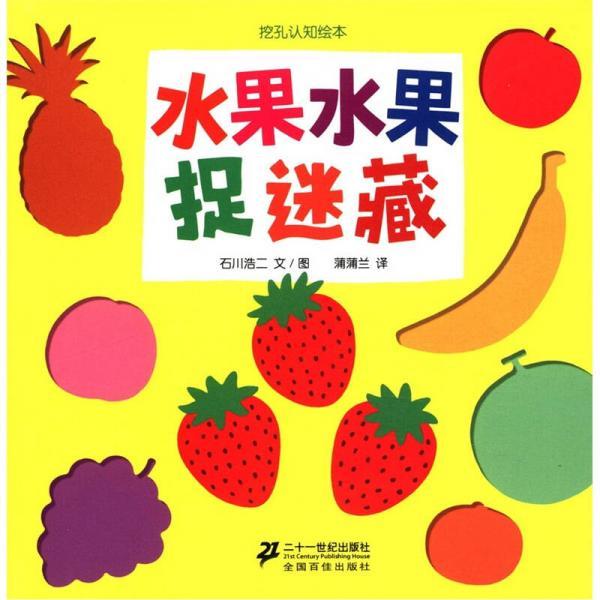 水果水果捉迷藏