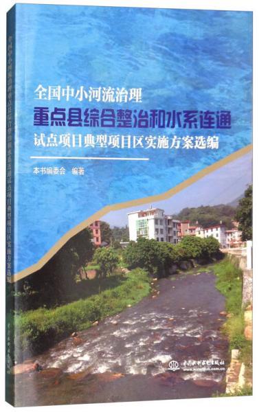 全国中小河流治理重点县综合整治和水系连通试点项目典型项目区实施方案选编