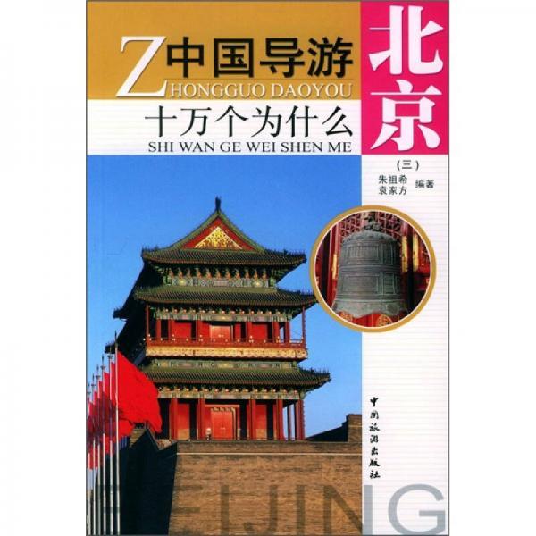 中国导游十万个为什么:北京3