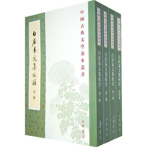 Annotation of Bai Juyi's Collected Works (four volumes)