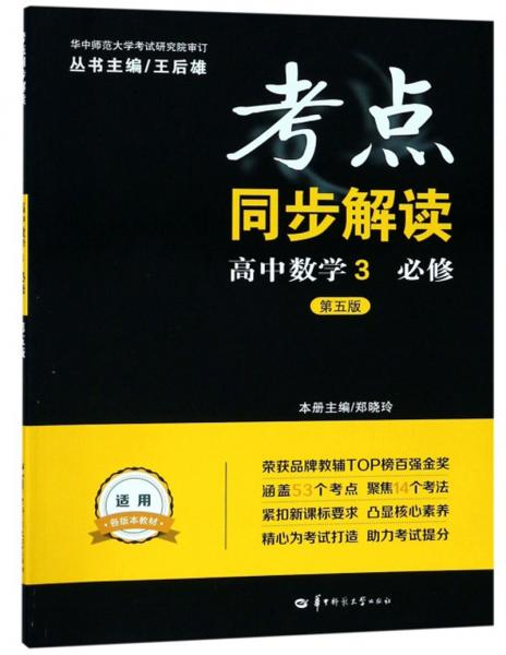 Test Center Interpretation: High School Mathematics 3 (Compulsory 5th Edition)
