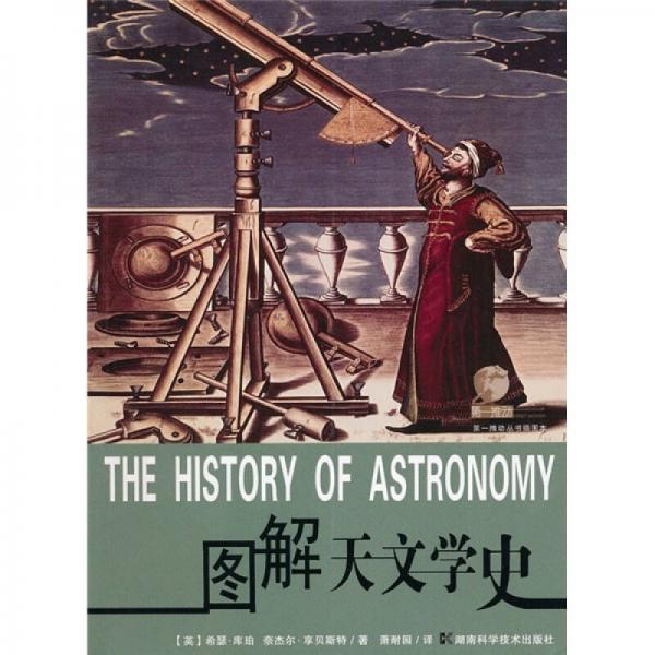 图解天文学史