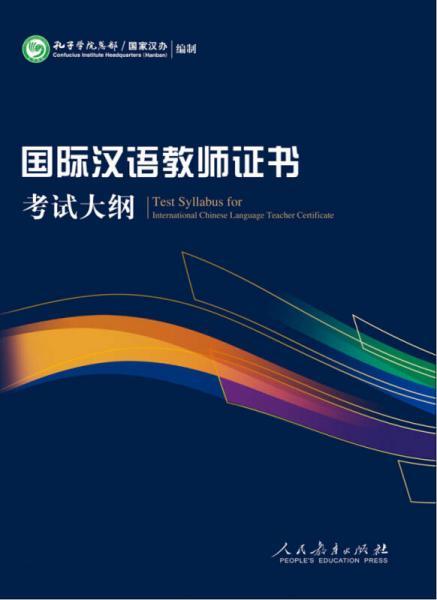 2015新版 国际汉语教师证书考试大纲