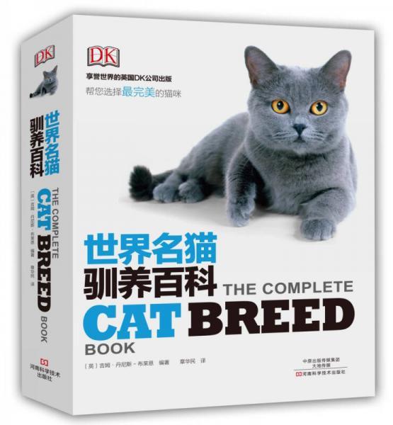 世界名猫驯养百科