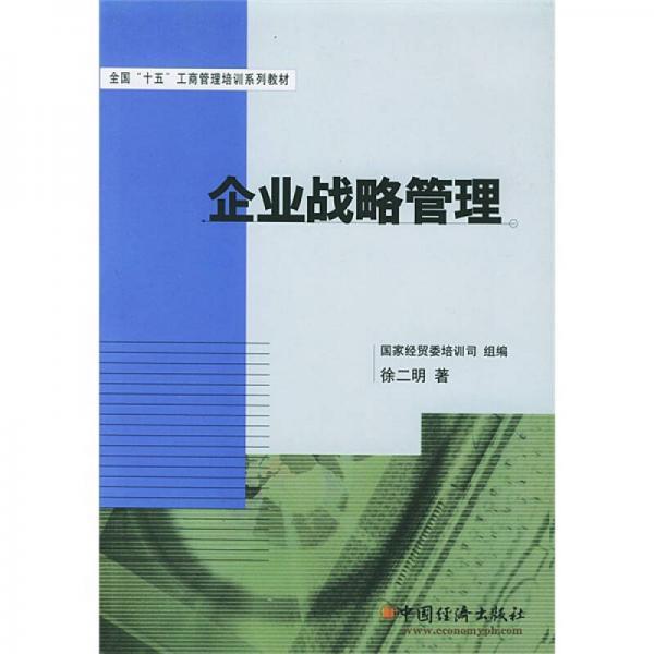 """全国""""十五""""工商管理培训系列教材:企业战略管理"""