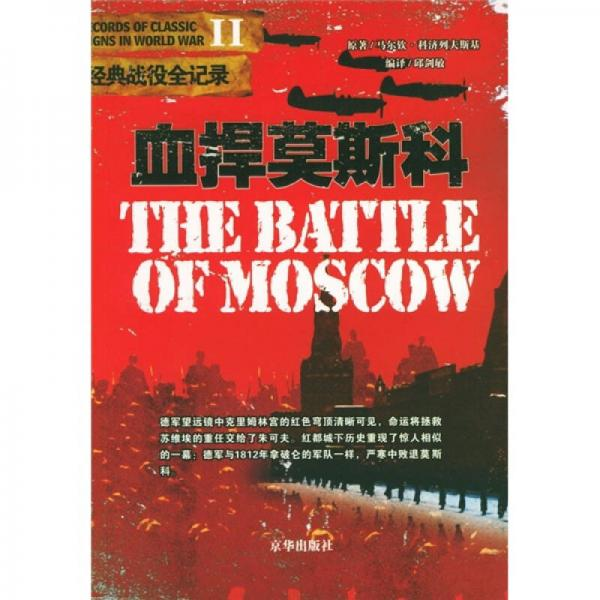 血扞莫斯科