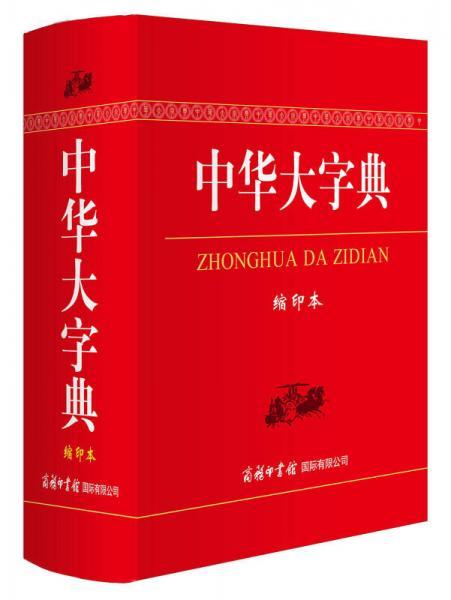 中华大字典(缩印本)