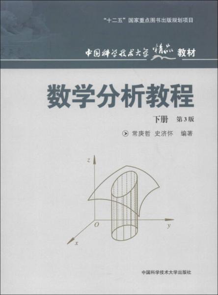 中国科学技术大学精品教材:数学分析教程(下册)(第3版)