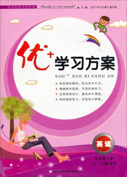 优+学习方案:英语(9年级·下册)(YL.NJ版适用)(2014春)