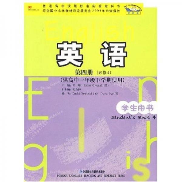 New Standard English: High 1 (below) (Compulsory 4) (Volume 4) (Student's Book)