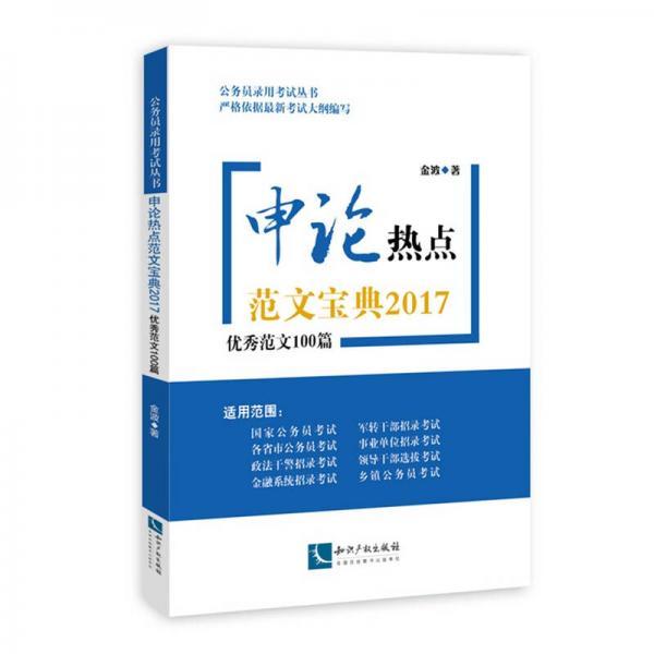 �宠�虹���硅����瀹���2017锛�浼�绉�����100绡�