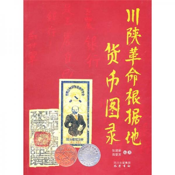 川陕革命根据地货币图录