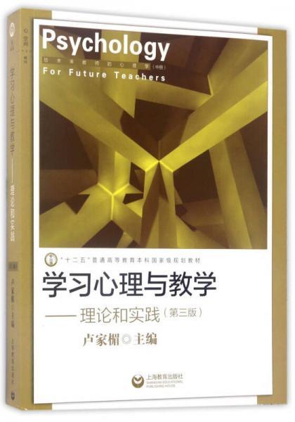 """学习心理与教学:理论和实践(第3版)/""""十二五""""普通高等教育本科国家级规划教材"""