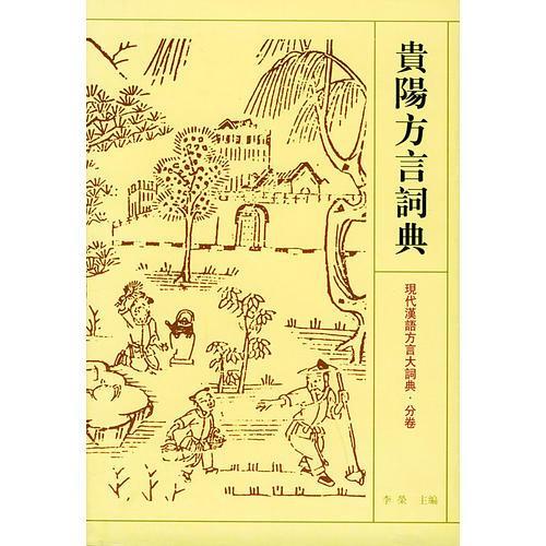 贵阳方言词典