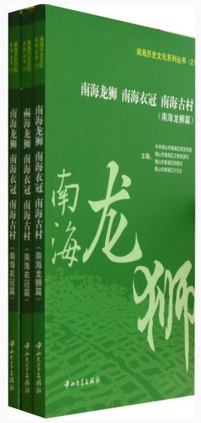 南海历史文化系列丛书:南海龙狮南海衣冠南海古村(套装共3册)