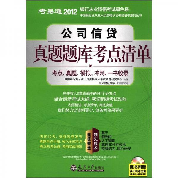 考易通·2012中国银行业从业人员资格认证考试备考系列丛书:公司信贷真题题库考点清单