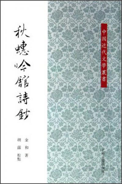 Collection of Chinese Modern Literature: Qiu Yin's Poems