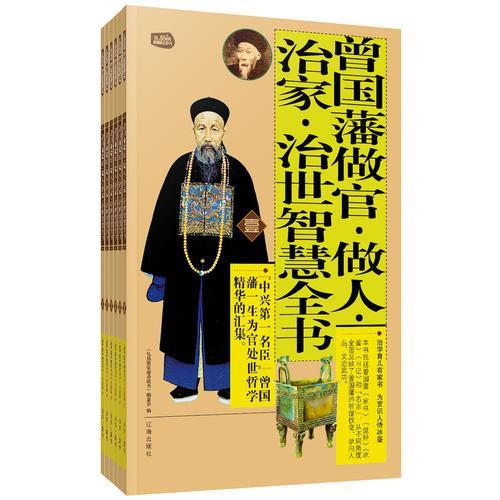 曾国藩做官·做人·治家·治世智慧全书:礼品装家庭必读书(全六册)